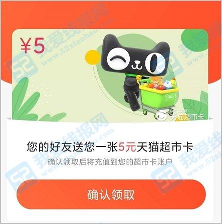 淘宝薅羊毛:0.3元天猫超市购物卡35元