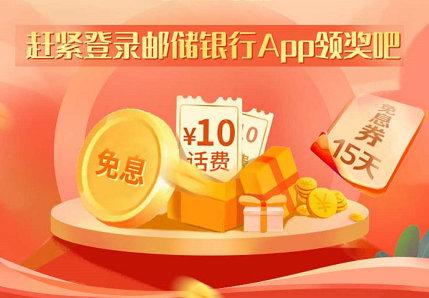 微信有奖活动网,参与邮政银行APP免费领取10元话费 红包活动 第1张