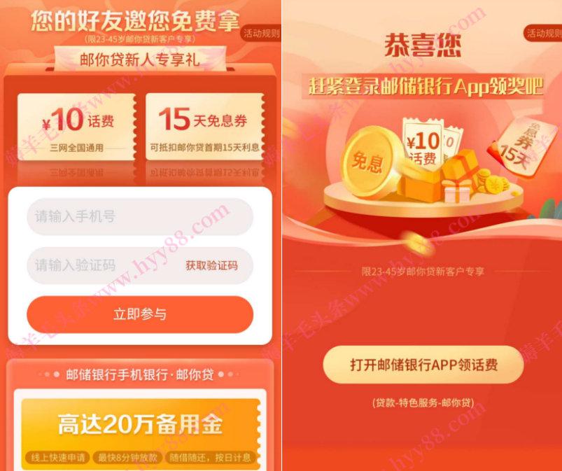 微信有奖活动网,参与邮政银行APP免费领取10元话费 红包活动 第3张