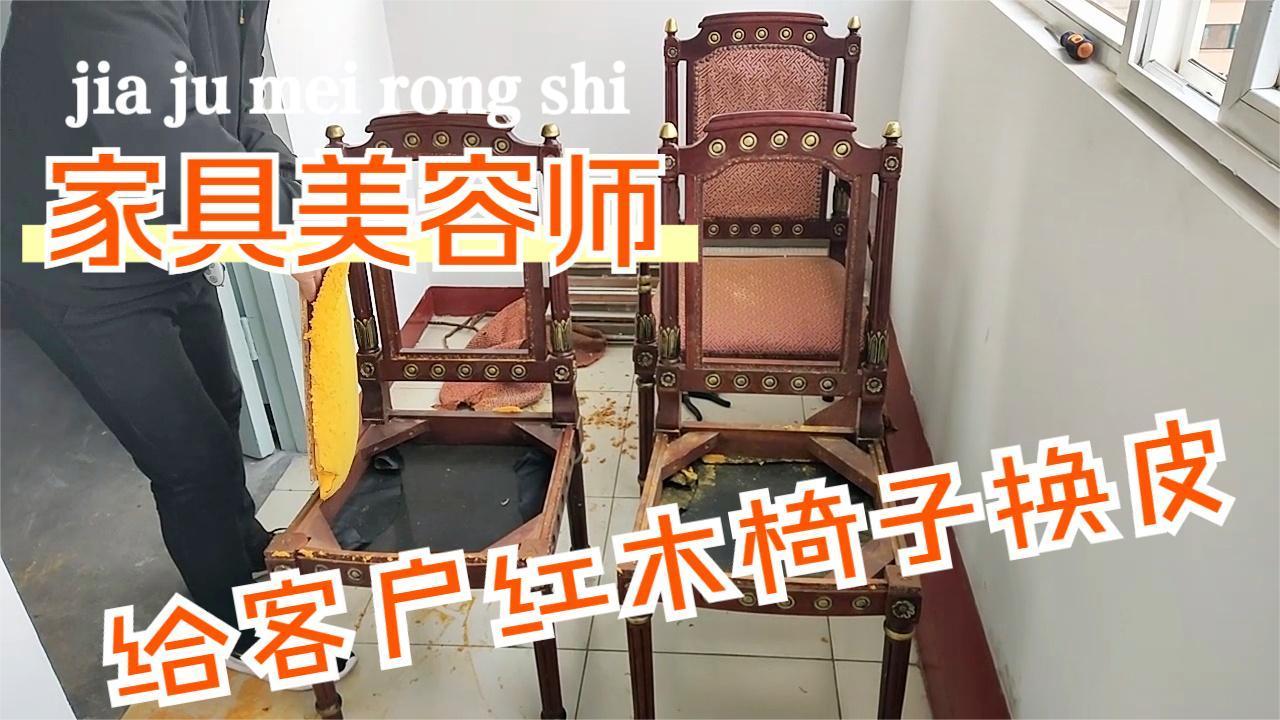 家具美容导师郭富城带培训学员,沙发翻新椅子换布收入3600元,感觉还是赔钱了-家具美容网
