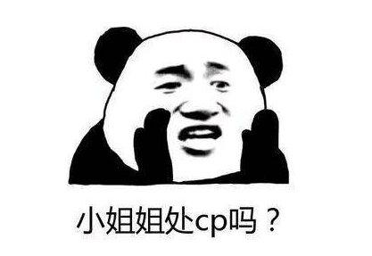 cp是什么意思?处cp是什么意思网络用语?