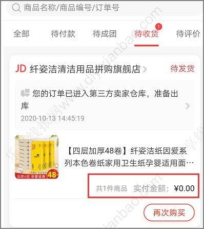 京喜是什么?新用户0.01元撸实物免费包邮 薅羊毛 第3张