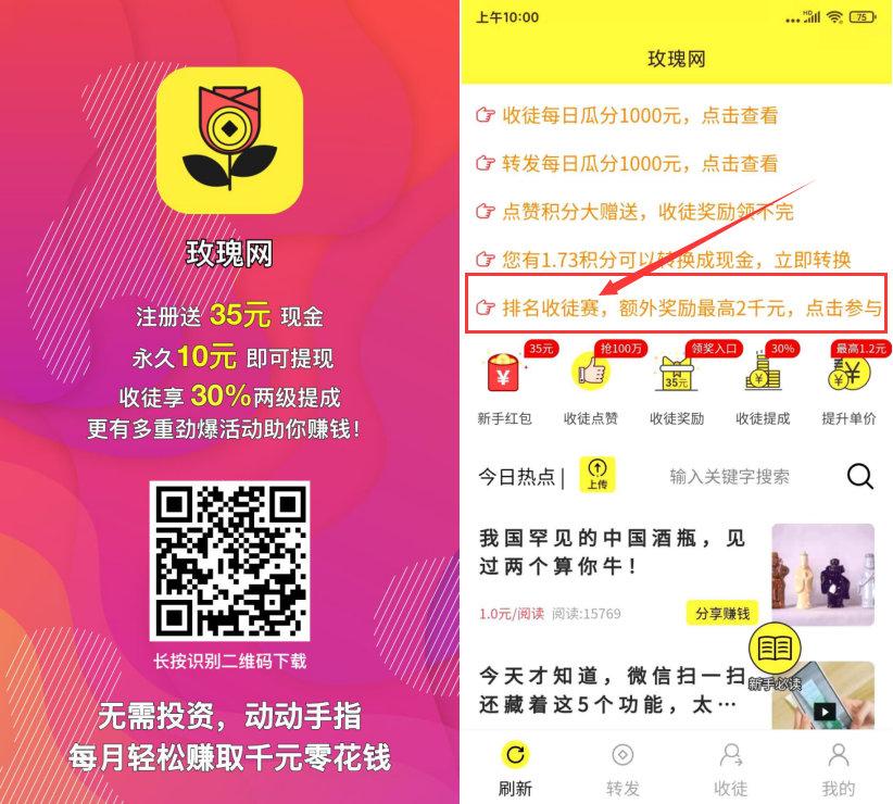 玫瑰网转发平台收徒排名赛奖励已发放,保底5元/人