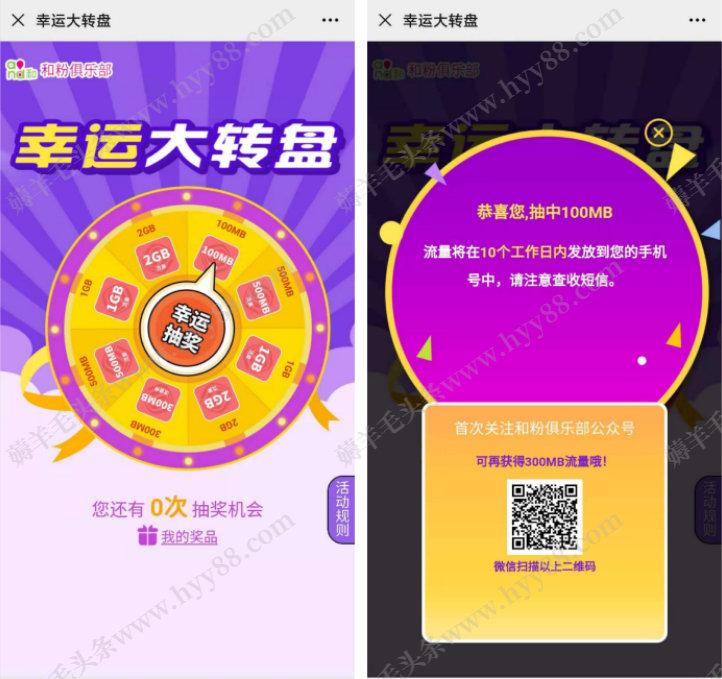 微信有奖活动网,参与中国移动和粉俱乐部抽100M流量 红包活动 第2张