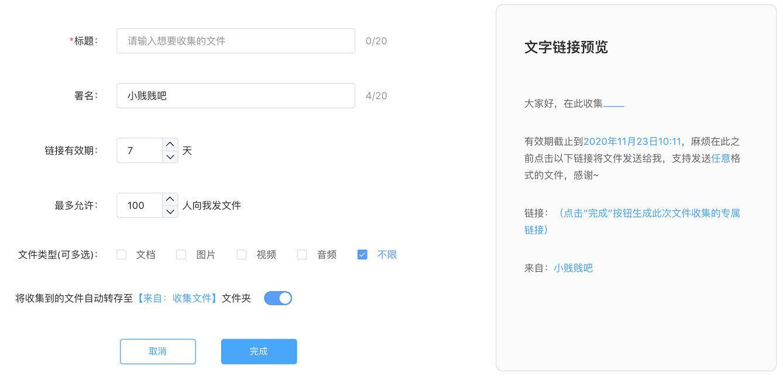 百度网盘上线搜集文件功能 福利小栈 第1张