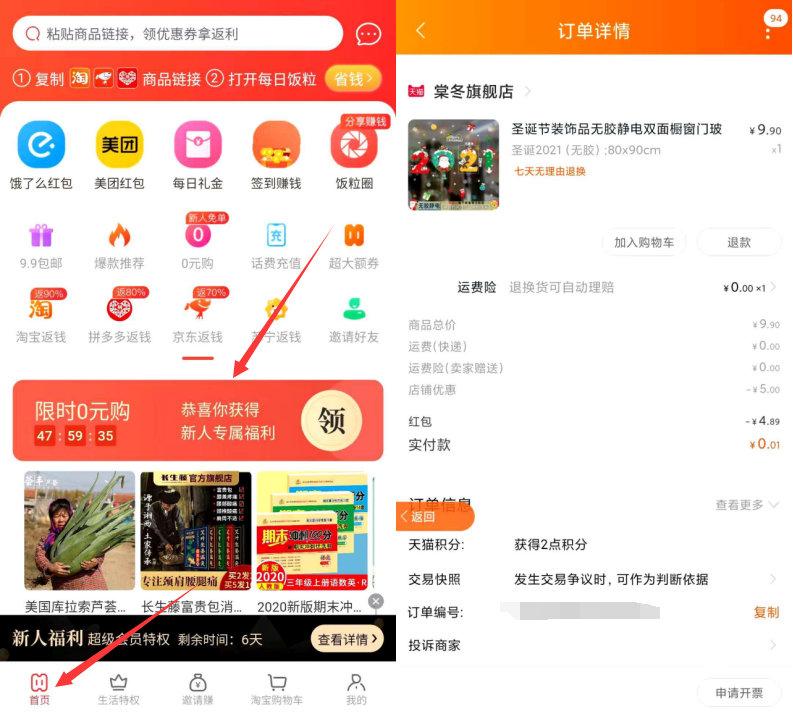 薅羊毛0元购物软件有哪些?推荐每日饭粒app新人1分钱购物 薅羊毛 第2张
