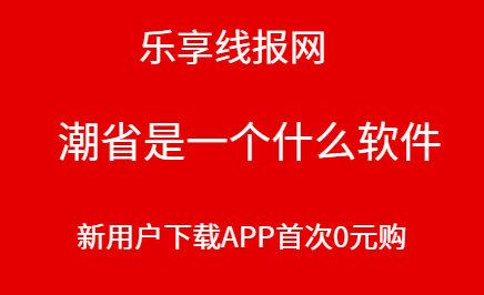 潮省是一个什么软件?新用户下载APP首次0元购 薅羊毛 第1张