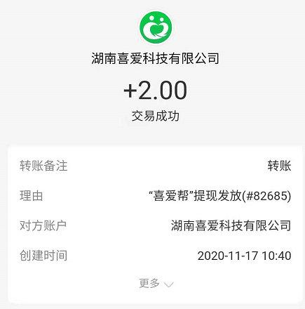 手机到底下载哪些APP能赚钱(强烈推荐项目) 手机赚钱 第4张