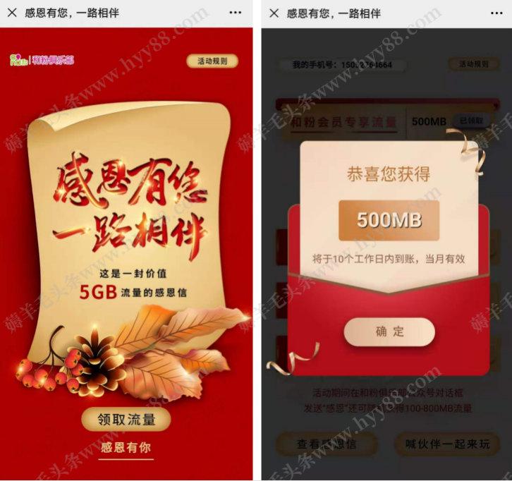 流量活动,参与中国和粉俱乐部领最高5G流量 薅羊毛 第2张