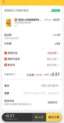 美团APP,部分用户支付0.51元购网红药箱 薅羊毛 第3张