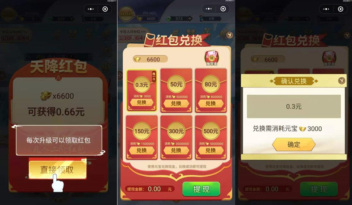 玩游戏赚钱—修仙口袋小程序新人登录秒提0.3元红包 薅羊毛 第2张