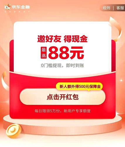 红包有奖活动:京东金融保险登录领随机最高88元红包