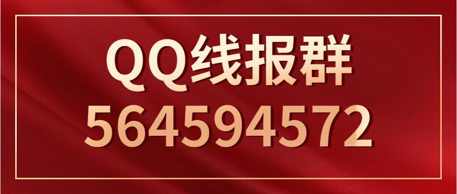 QQ线报群564594572怎么赚钱 手机赚钱 第1张