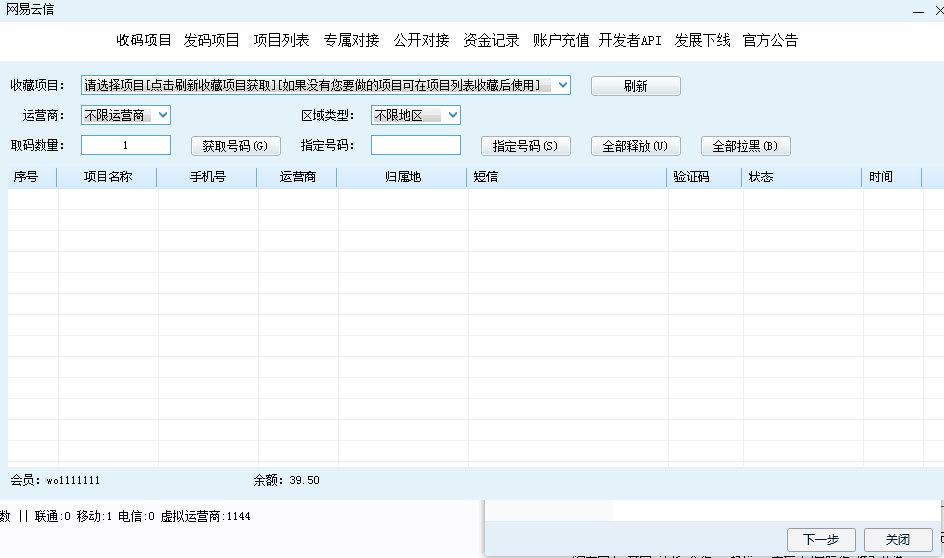 接码验证码接收平台哪个好?首选:网易云信验证码平台 薅羊毛 第2张