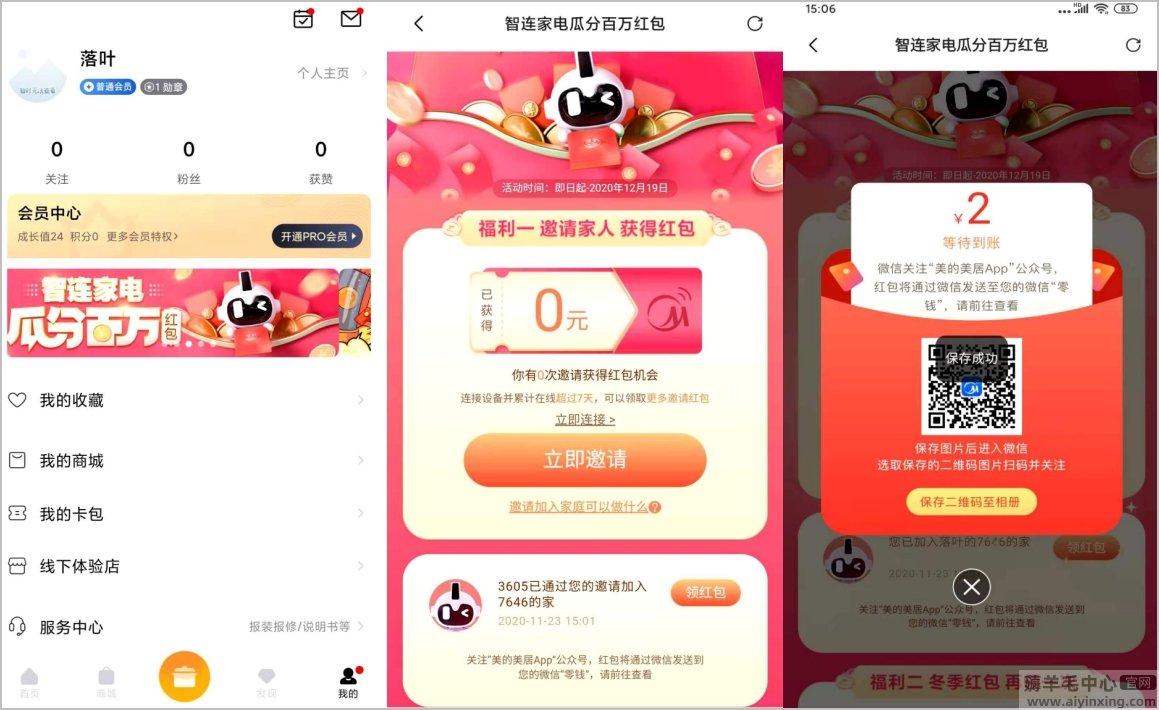 免费领红包活动:美的美居app邀请小号互领随机最高3元红包