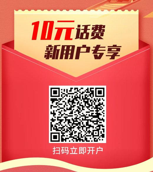 薅羊毛免费领话费:江西裕民银行新人开户免费领10元话费 薅羊毛 第2张