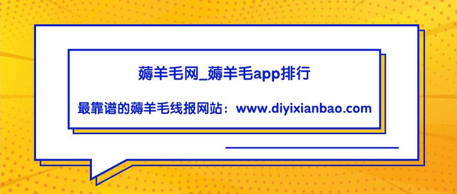薅羊毛网_薅羊毛app排行_最靠谱的薅羊毛线报网站 薅羊毛 第1张