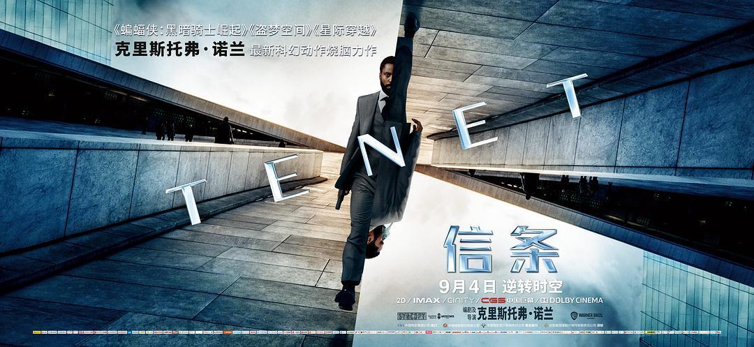 克里斯托弗·诺兰 《信条》(Tenet)1080p电影版 第1张 克里斯托弗·诺兰 《信条》(Tenet)1080p电影版 影音地带