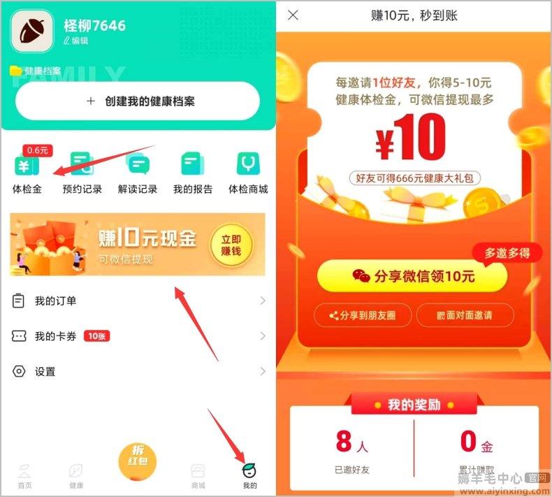 禾健康app免费下载-禾健康邀请一人奖励5—10元现金红包 奖励已发放