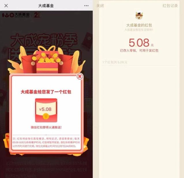 活动线报网:参与大成基金宠粉季抽100元微信红包 薅羊毛 第3张