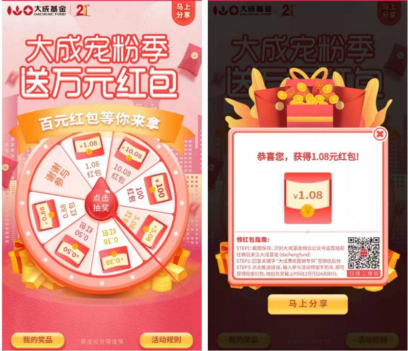 活动线报网:参与大成基金宠粉季抽100元微信红包 薅羊毛 第2张