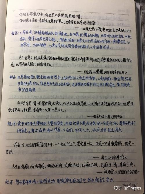 精选60句适合抄在摘抄本上的句子