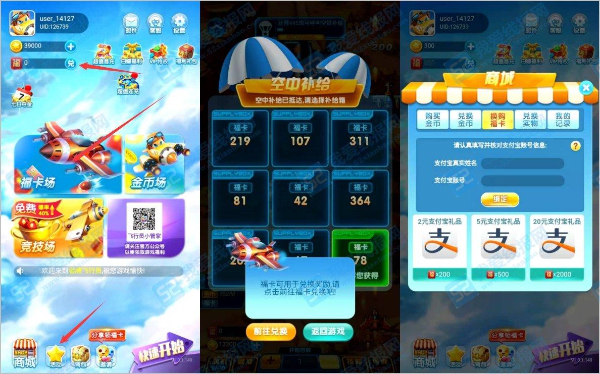 游戏试玩赚钱app哪个好?试玩打飞机游戏至少赚2元现金