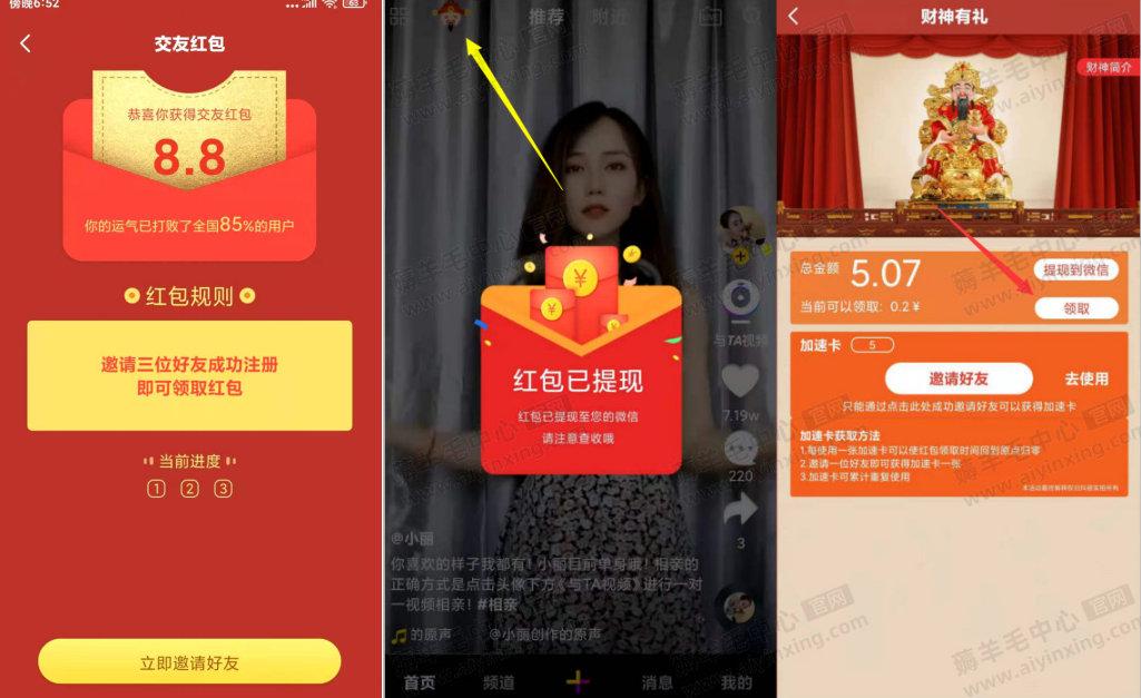 抖丽实拍红包怎么领?抖丽实拍app免费领最高888元现金红包