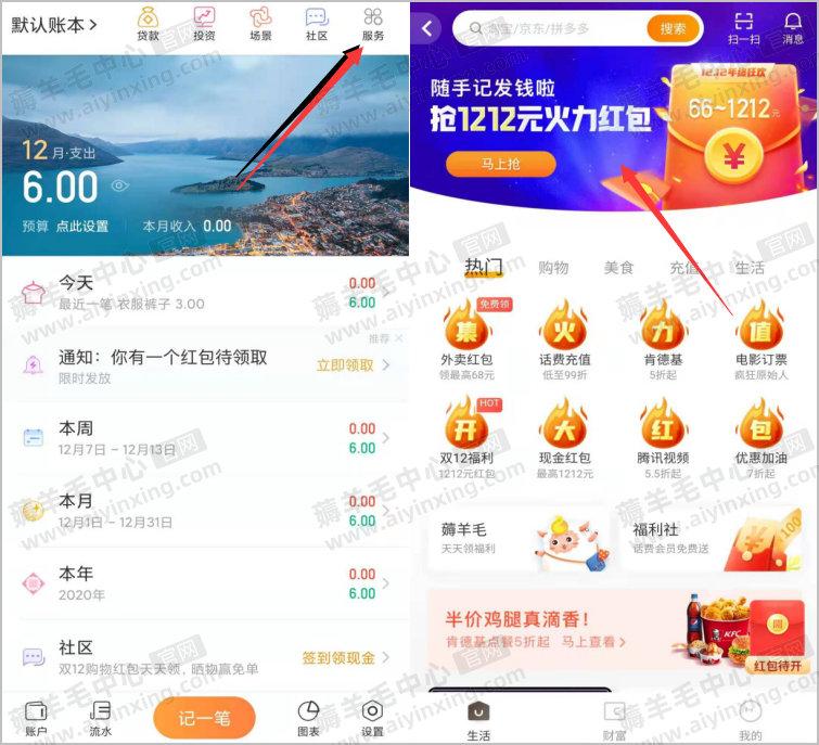 随手记app下载-随手记做任务抢1212元火力红包