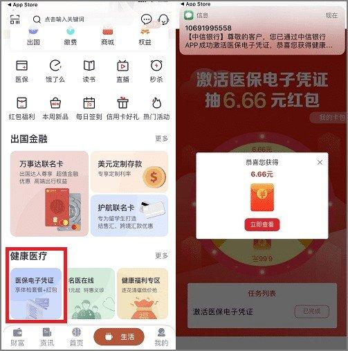 中信银行App,注册激活医保卡领取6.66元红包 薅羊毛 第1张