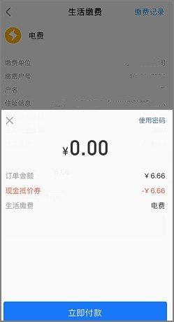 中信银行App,注册激活医保卡领取6.66元红包 薅羊毛 第2张