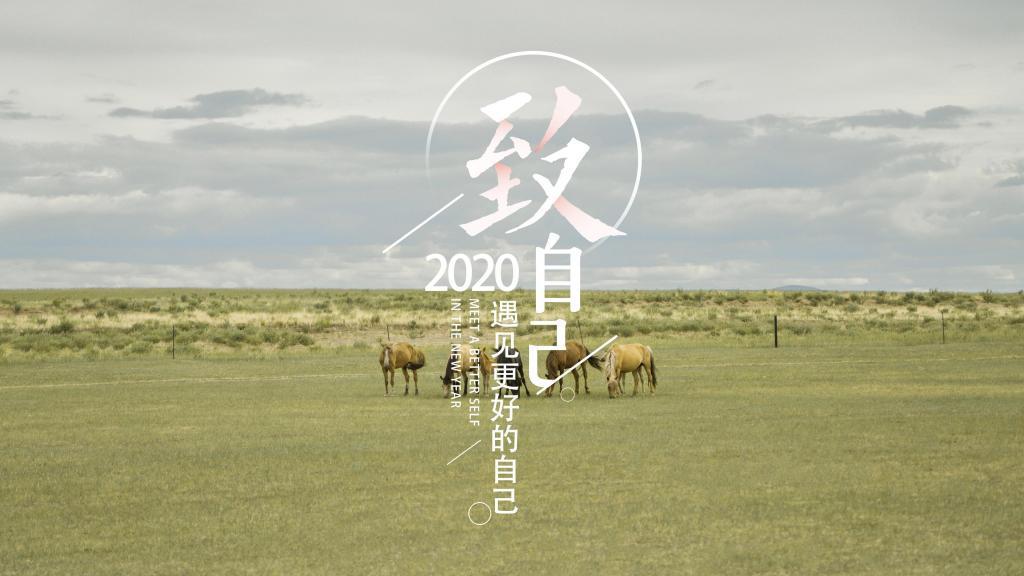 2020致自己图片_2021致自己图片