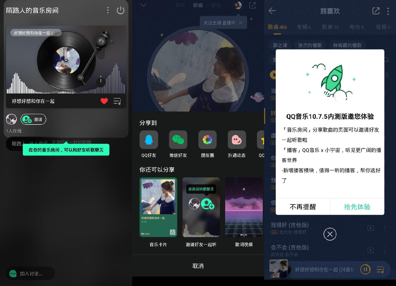 QQ音乐一起听歌功能