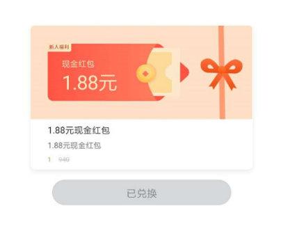 天弘基金新人领1万元体验金赚7元现金 今日推荐 第3张
