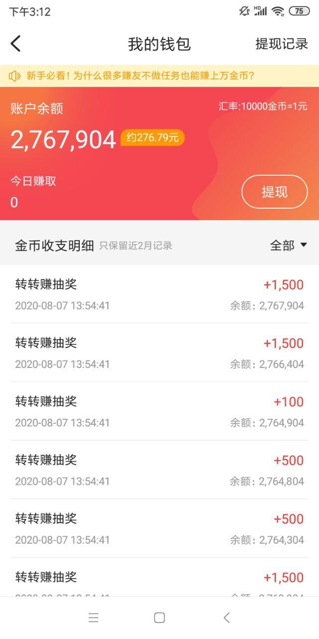 游戏试玩:低门槛1元试玩的软件,有赚App 手机赚钱 第2张
