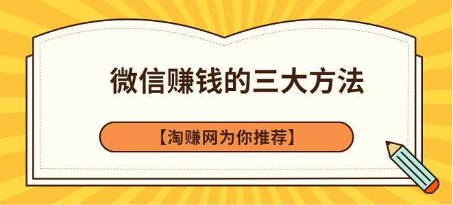 微信赚钱的三大方法【淘赚网为你推荐】