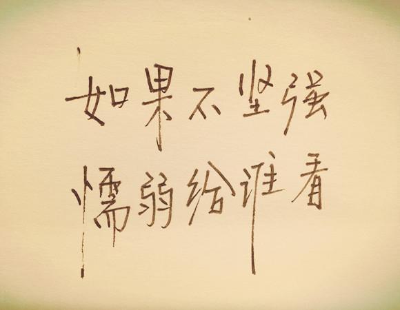 努力变优秀的简短句子(35句)