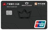 广发京东PLUS联名信用卡