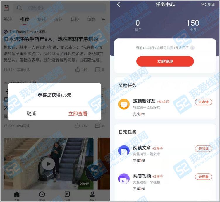 西梅app安卓下载-新人下载app免费赚1元现金