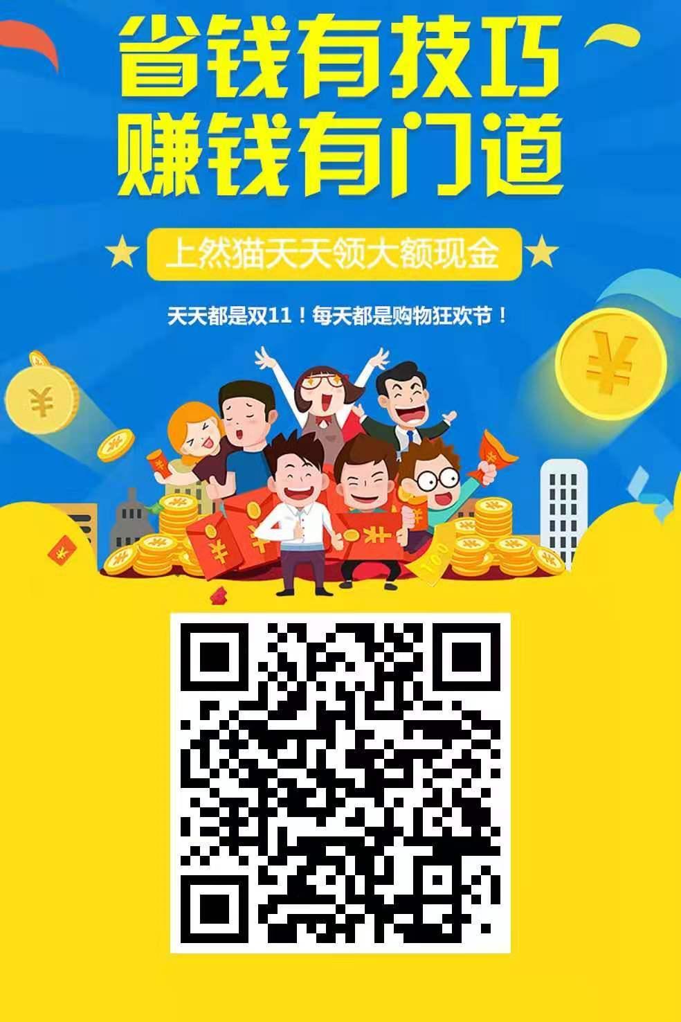然猫云商app官方下载-最新悬赏任务赚钱平台,一天至少赚50—100元 薅羊毛 第2张