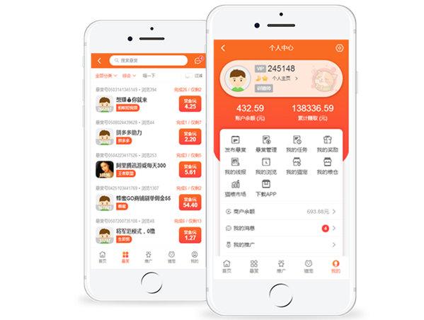 然猫云商app官方下载-最新悬赏任务赚钱平台,一天至少赚50—100元 薅羊毛 第3张