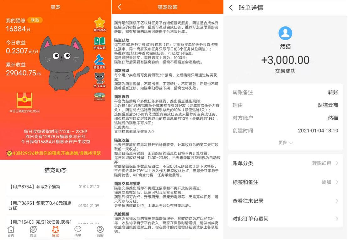 然猫云商app官方下载-最新悬赏任务赚钱平台,一天至少赚50—100元 薅羊毛 第5张