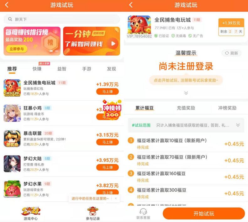 然猫云商app官方下载-最新悬赏任务赚钱平台,一天至少赚50—100元