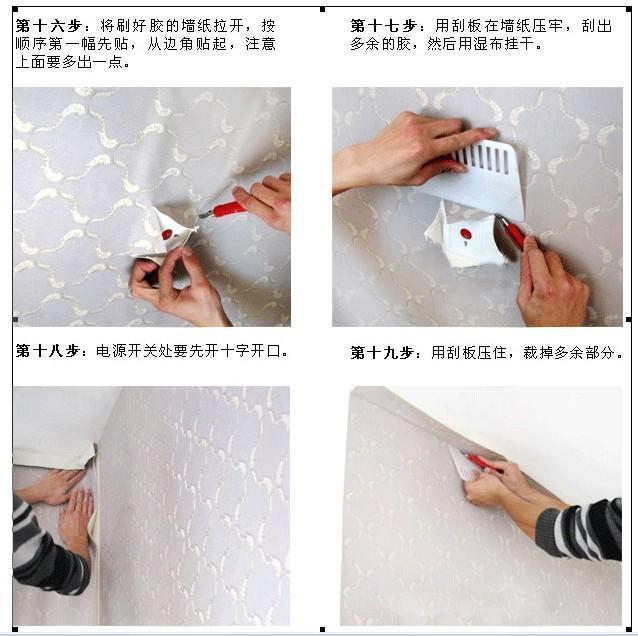 如何贴壁纸墙纸?壁纸铺贴后保养技巧是什么?