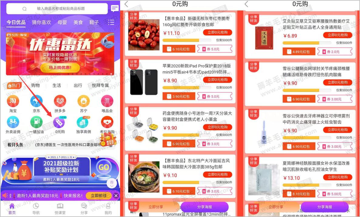 新人0元购购物app有哪些?下载悦拜购物app新人首单0元