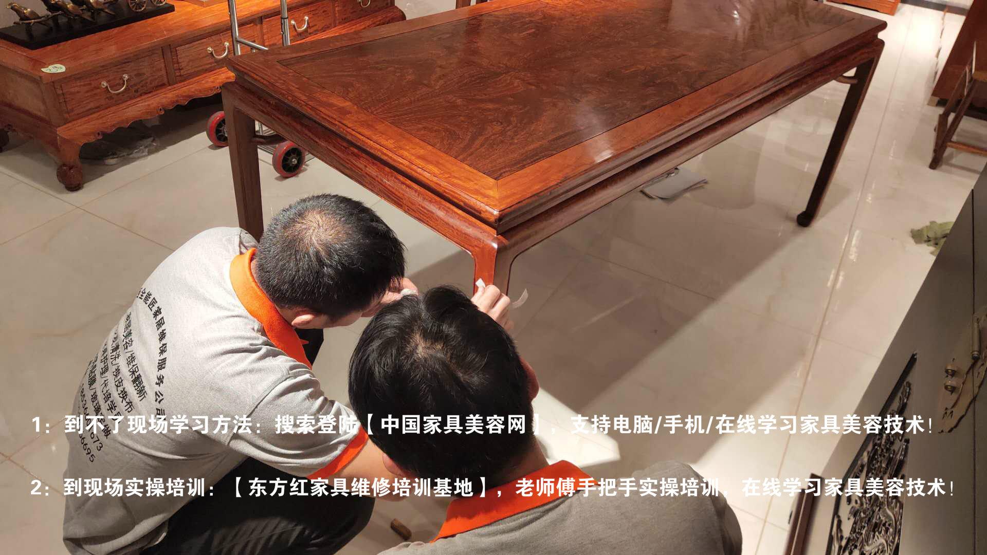 东方红家具美容培训机构:家具修复技术培训领先者,竞争力成为亮点