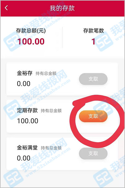 裕民银行,新用户存100元活期必抽5—100元现金 已结束