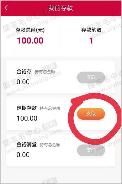 裕民银行,新用户存100元活期必抽5—100元现金