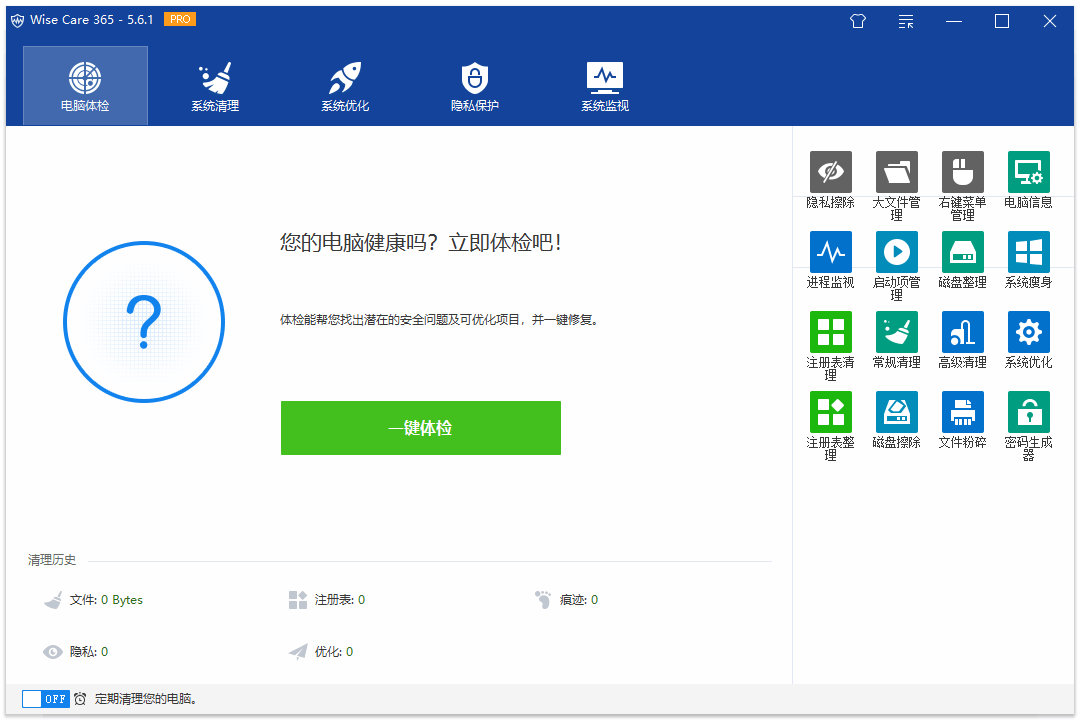 Wise Care 365 v5.6.3.559插图1