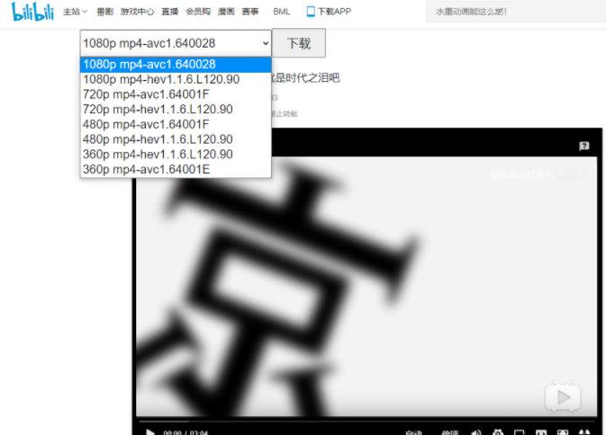 B站免登录大会员视频解锁下载工具油猴脚本插图3
